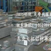 2a16耐热硬铝 2a16高强度铝