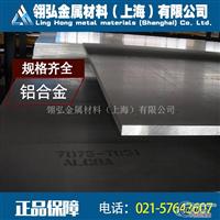 直销7A09铝合金 优质7A09铝排