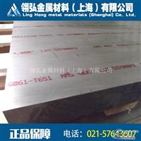 航空专用7A09超硬铝板材