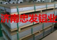工业纯铝板、合金铝板