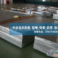广东6070铝板供应商