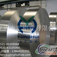 合金铝卷带铝带分切 永汇铝业