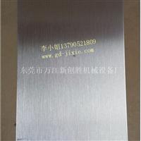 铝合金厨柜铝材自动拉丝机
