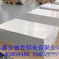 合金铝板 防锈铝板 铝箔铸轧卷