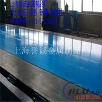上海誉诚2024航空铝材2024铝板航天铝板
