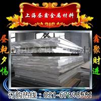 重庆7A04T6西南铝板 LC4铝板定尺切割