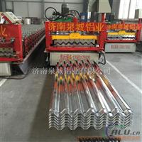 铝瓦 压型铝板 铝瓦楞板 波纹铝板