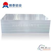供应铝板带箔,铝板 厂家直销