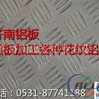 【花纹铝板】【防滑板】【踏步板】【铝板】【铝合金板】