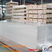 0.8MM厚的5083铝板现货 0.8厚的5083铝板直销