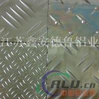 1060铝花纹板 纯铝防滑板