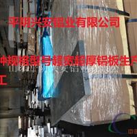 超宽、超厚铝板加工生产