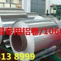 【优品推荐】1060铝板 纯铝板 保温铝卷
