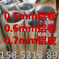 山东厂家供应 H12 0.5mm保温铝皮 可破拆50m小卷