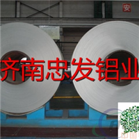 0.6mm厚贴膜铝皮 0.8mm保温铝卷 0.5mm厚铝板 可贴膜