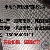 磨花铝板、瓦楞铝板价格