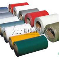 明泰彩涂铝卷   厂家定制生产、直销