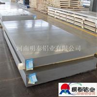 明泰供应7005铝板,专业定制,厂家直销