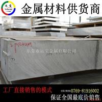 直销超厚铝板2024t651