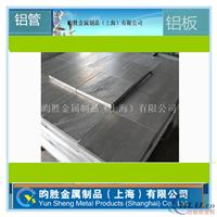 镁铝铝板6063T651       氧化效果好