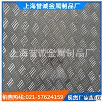 铝板系列 5052花纹铝板厂家