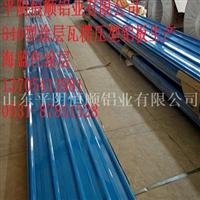 压型合金铝板,彩涂压型铝板