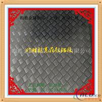 现货供应铝卷 花纹铝板1350    防滑型