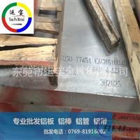 广东5.0光亮7a04铝薄板 铝板7a04t651价格