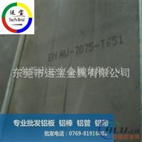 现货直销7075t7451中厚铝板