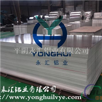 3003铝锰合金铝板