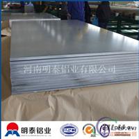 明泰铝业5052铝板 明泰直销 全国配送