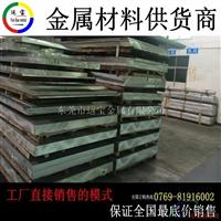 供应天津7075合金铝板