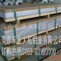 东莞7A03铝板生产厂家