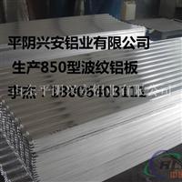 专业生产瓦楞铝板