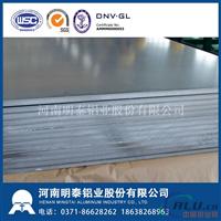 明泰供应优质5754船用铝板