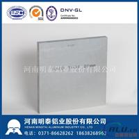 明泰铝业供应高端航空专用铝板7075铝板
