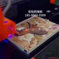 福建3D彩绘铝单板批发价格便宜18588600309