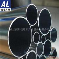 西南铝 7003合金铝管 航天航空专用铝材