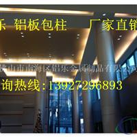 海东厂家直销铝单板包柱