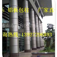 海南圆形铝板包柱