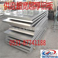 供应压型铝板 拉丝铝板 保温铝板
