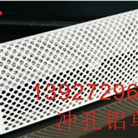 铝合金单板  冲孔铝单板  厂家直销