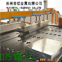 AA7075T651 Aluminium board for moulding