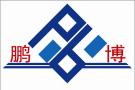山东 临朐鹏博化工无限公司