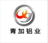 上海青加铝业有限公司