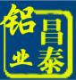 元氏县昌泰铝材无限公司