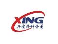 东莞市兴图特种金属无限公司