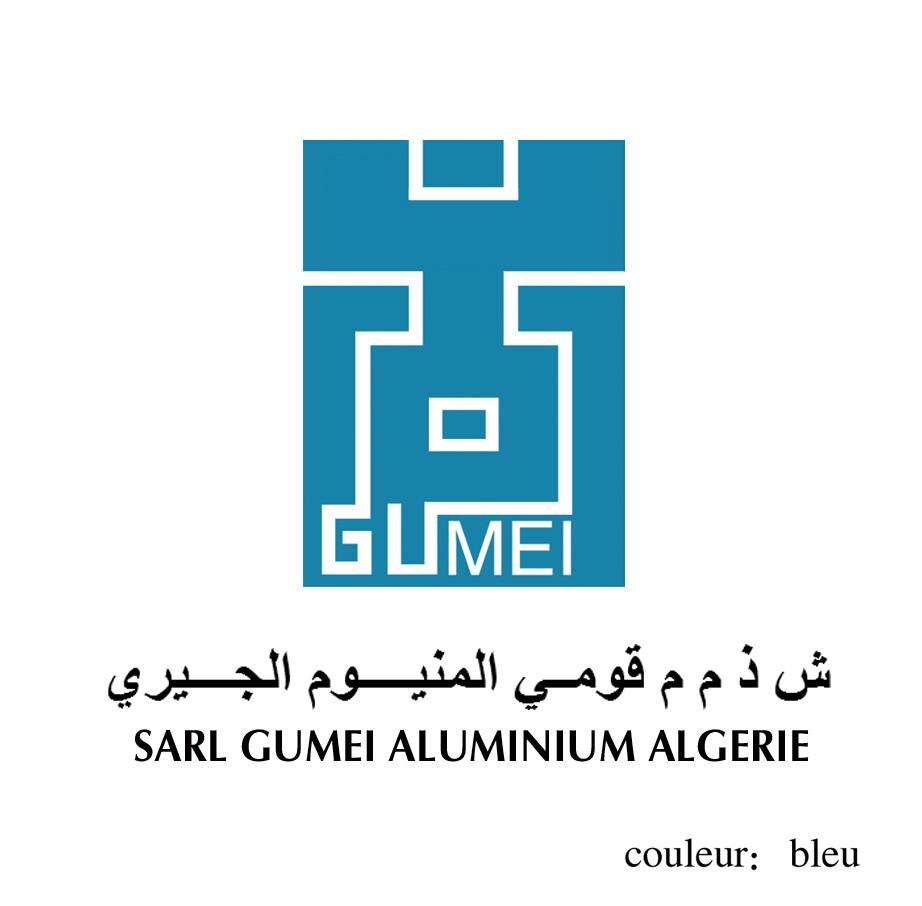 阿尔及利亚固美铝型材有限公司