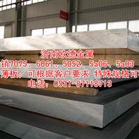 5052铝板/5052铝板批发/5052铝板现货供应