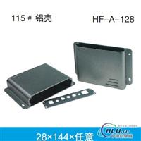 壳体、铝型材壳体、铝型材模具